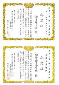 神の五選賞状